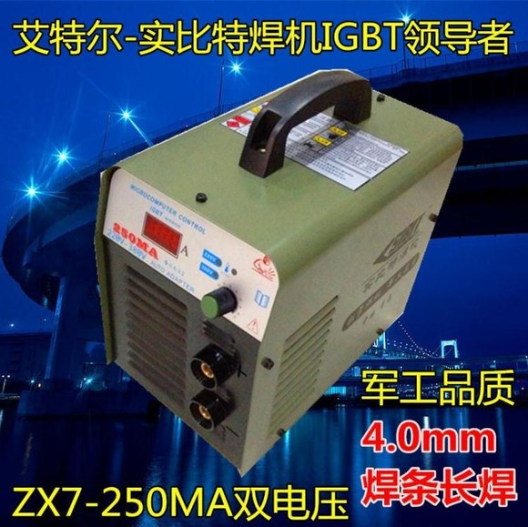 艾特尔实比特zx7-250ma双电压电焊机逆变直流电焊机