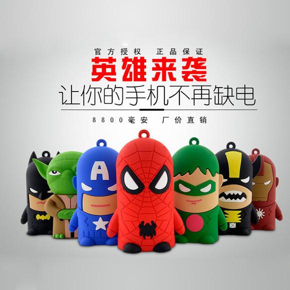 卡通可爱复仇者联盟美国队长充电宝蜘蛛侠超人个性宝