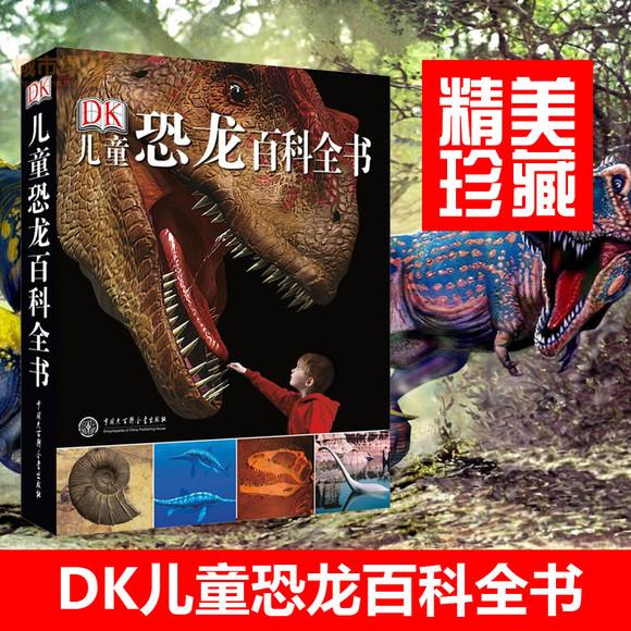 《dk儿童恐龙百科全书》(精装彩图版 英国dk公司引进正版保证)儿童大图片