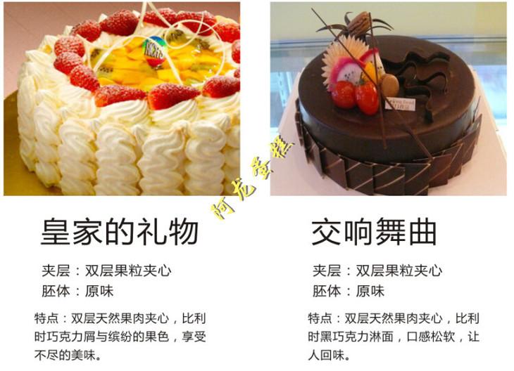 生日蛋糕 桐城生日蛋糕 卅铺 阿龙蛋糕 巧克力水果生日蛋糕