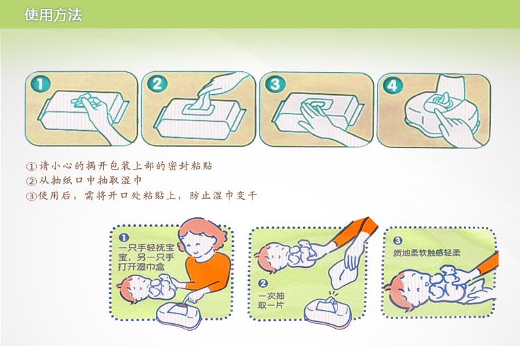 【麦乐购-宝贝可爱】nac nac婴儿洁肤 屁屁护理湿巾80