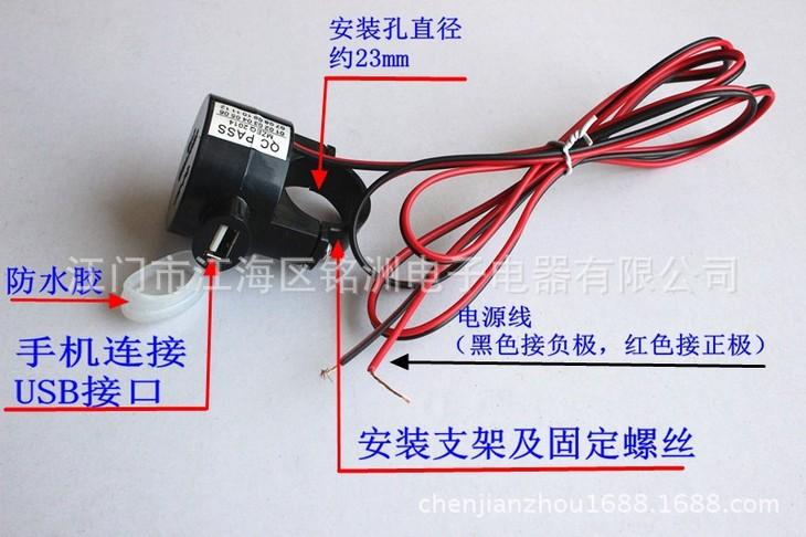 摩托车车载充电器(12v接线5vusb输出)
