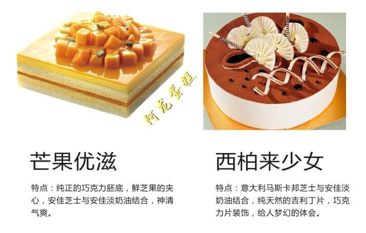 生日蛋糕 桐城 卅铺 阿龙蛋糕 皇家幕斯 生日蛋糕 桐城特产