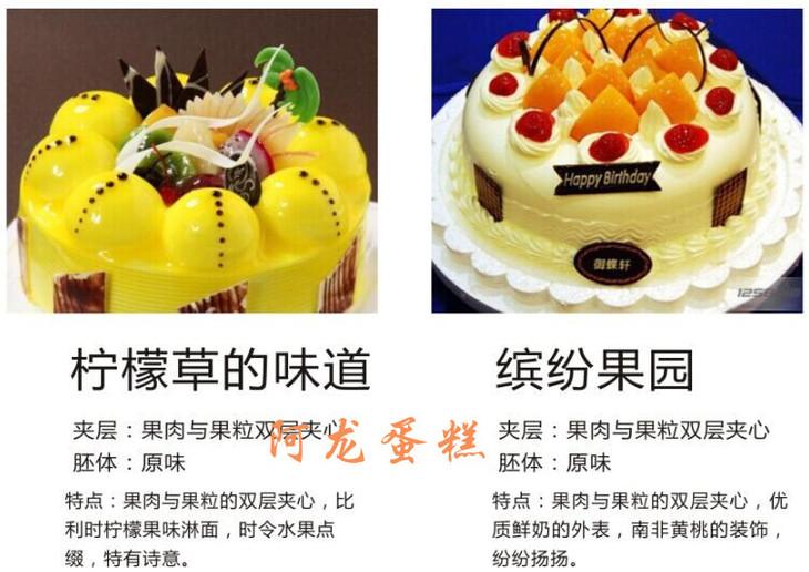 生日蛋糕 桐城 卅铺 阿龙蛋糕 时令水果