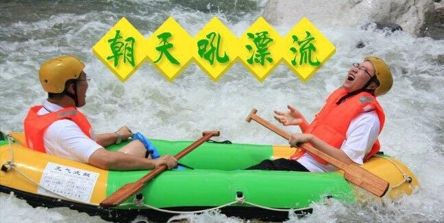朝天吼漂流位于高岚自然风景区外十里画廊区,全长6公里,落差148米