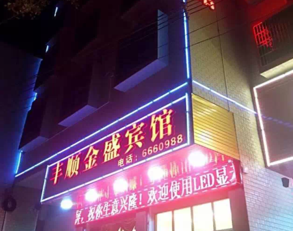 住宿3至15天协议价最高15天¥1575(原价¥1920),金盛宾馆标双房(协议