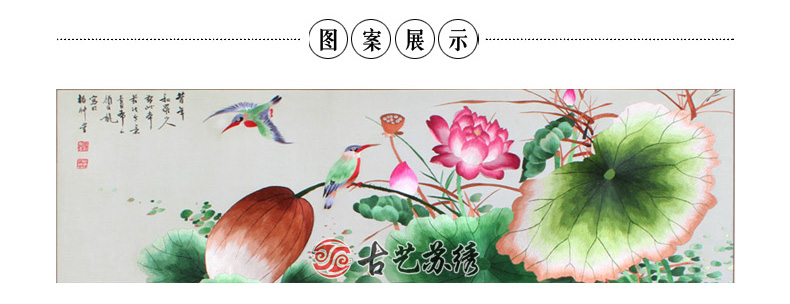 古艺苏绣横幅挂画荷花翠鸟花鸟苏州手工刺绣客厅装饰