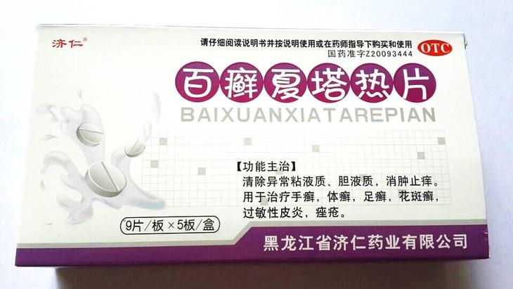 63012百癣夏塔热片 黑龙江省济仁药业有限公司 0.31g*