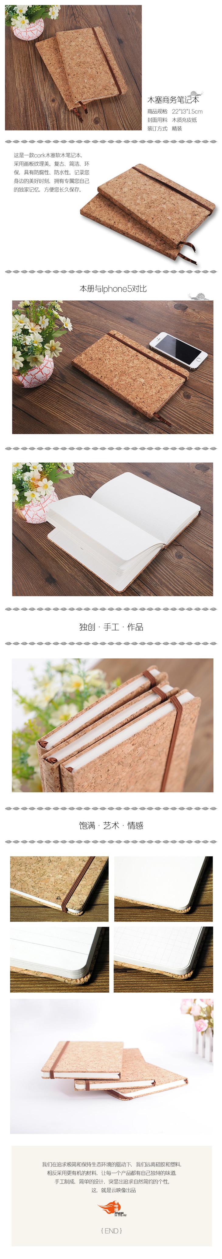 cork木塞软木设计师商务笔记本文具创意记事本日记本