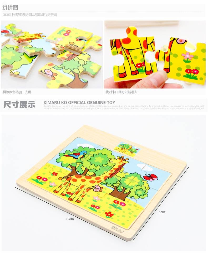 【汉宝宝】12片木质卡通动物拼图益智玩具
