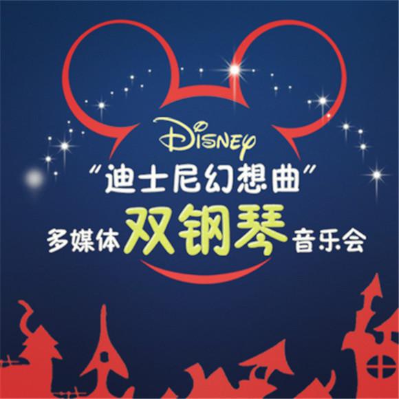 """8月8日""""迪士尼幻想曲""""多媒体双钢琴音乐会"""