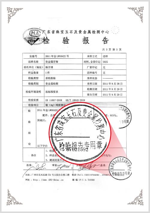 925银省级检验报告