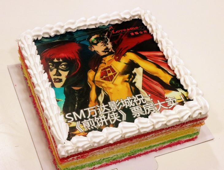 定制打印蛋糕 - love&me蛋糕会所
