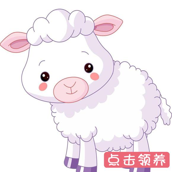 访问我们的微信店铺 热门商品          领养小羊       手机启动微信