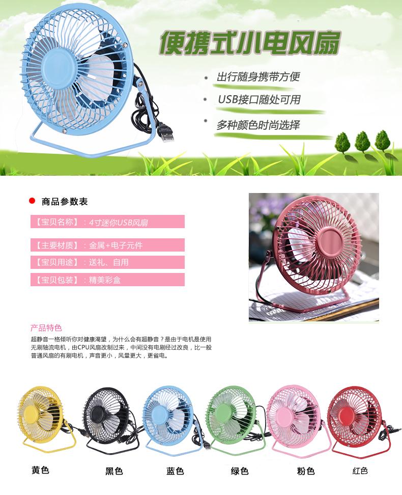 创意实用 4寸usb风扇 小风扇 风扇 迷你风扇 小电扇 usb电风扇