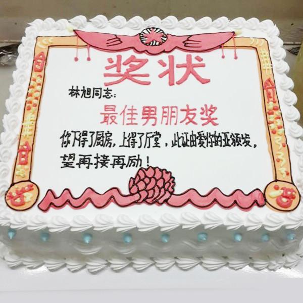产品介绍 奖状蛋糕1 精致立体造型,法国进口动物性淡奶油,双内陷夹心
