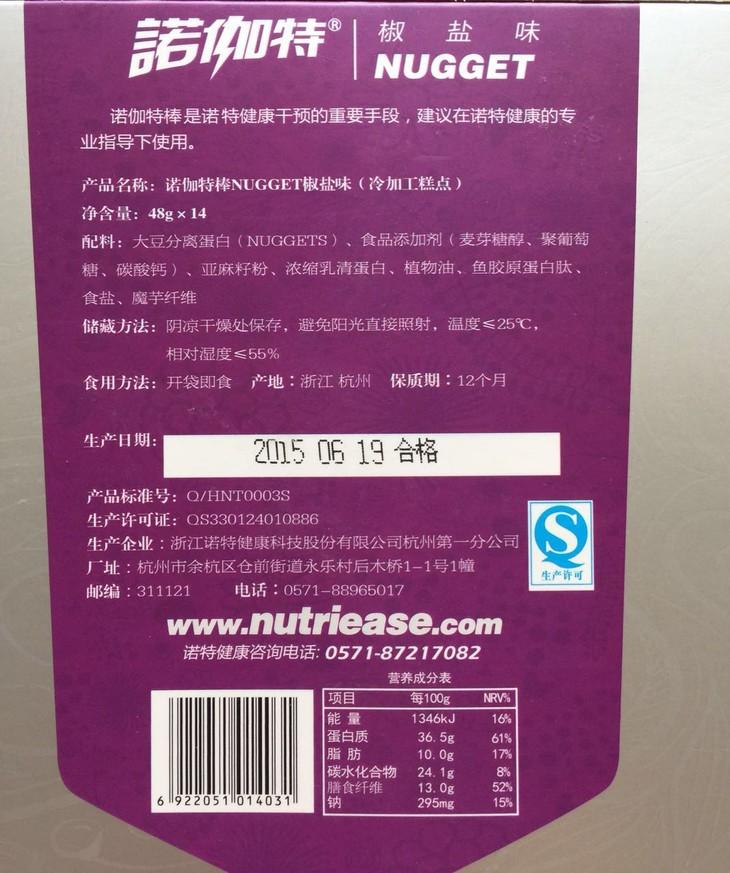 学习基本的营养知识和体重管理的方法 3,产品: 诺伽特棒nugget女士4盒