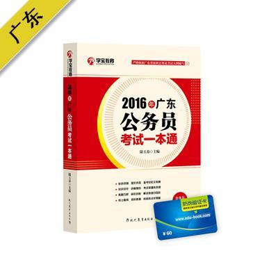 2016年河南/吉林/西藏公务员考试一本通   已售罄 商品图6