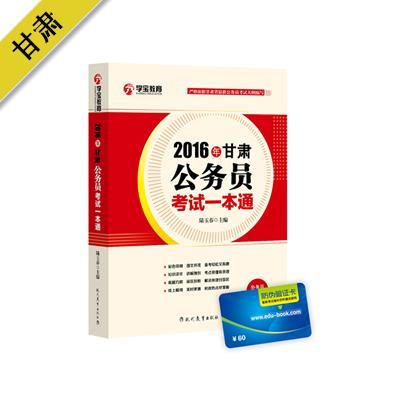 2016年河南/吉林/西藏公务员考试一本通   已售罄 商品图8