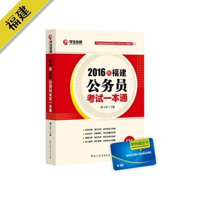 2016年河南/吉林/西藏公务员考试一本通   已售罄 商品图5