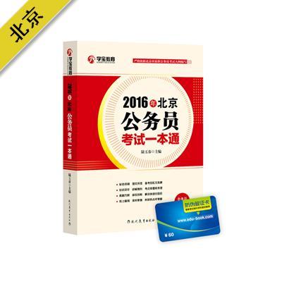 2016年河南/吉林/西藏公务员考试一本通   已售罄 商品图3