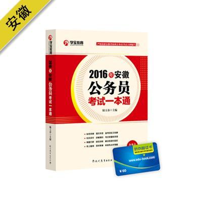 2016年河南/吉林/西藏公务员考试一本通   已售罄 商品图0