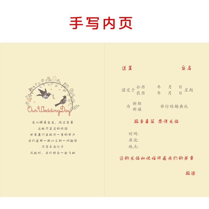 结婚请柬格式书写范例:中式喜帖怎么写|结婚请