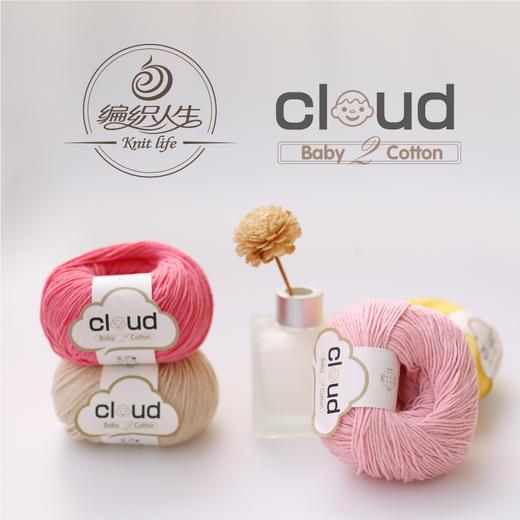 【云棉2】宝宝毛线婴儿纯棉线手编绒线中粗钩编织有机棉儿童毛线50克/团 商品图0
