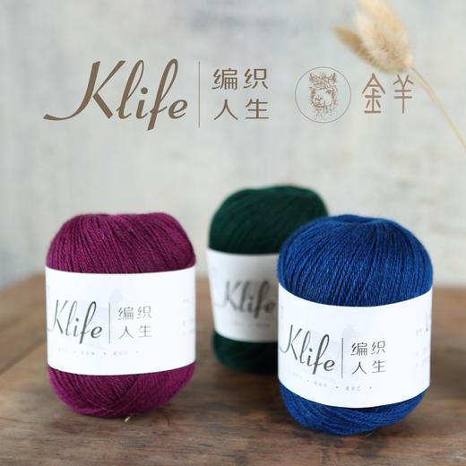 【编织人生.金羊】羊驼羊毛 手编细线 毛衣围巾帽子线 50克/团 商品图0