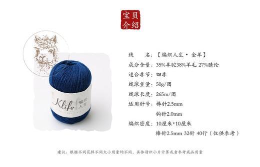 【编织人生.金羊】羊驼羊毛 手编细线 毛衣围巾帽子线 50克/团 商品图2
