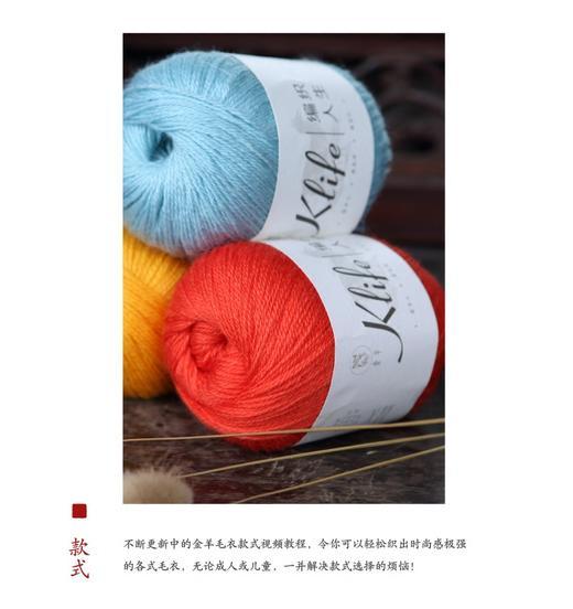 【编织人生.金羊】羊驼羊毛 手编细线 毛衣围巾帽子线 50克/团 商品图4