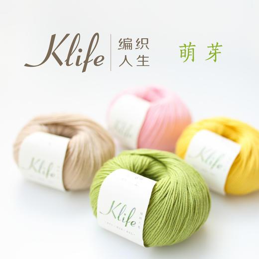 【编织人生.萌芽】宝宝毛线 57%羊毛43%棉 可机洗 50克/团 商品图0